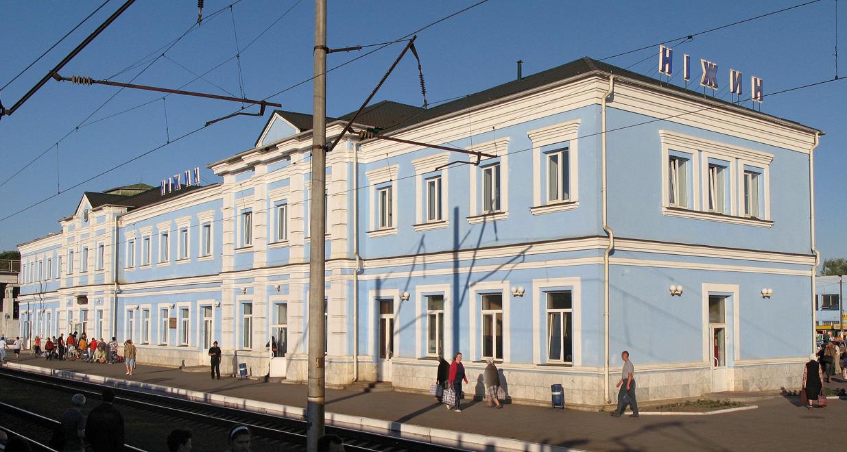 Железнодорожный вокзал Нежин