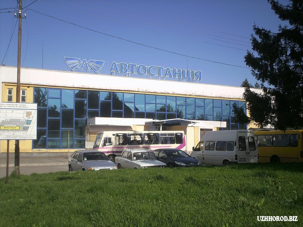 Центральный автовокзал Ужгород