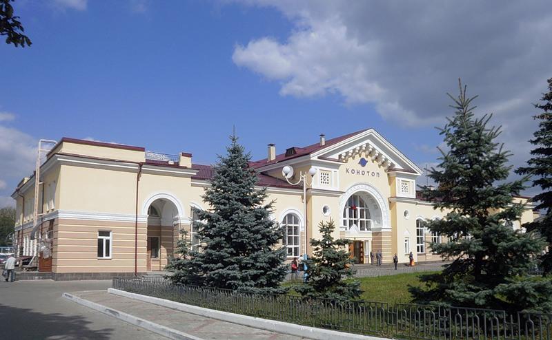 Железнодорожный вокзал Конотоп