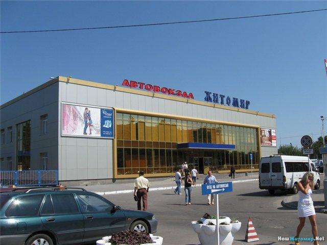 Центральный автовокзал Житомир