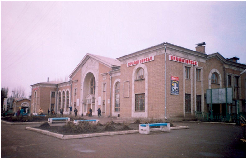 Железнодорожный вокзал Краматорск