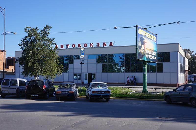 Автовокзал Каменец-Подольский