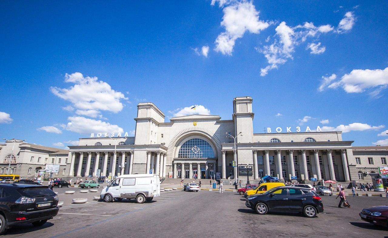 ЖД вокзал Днепропетровск