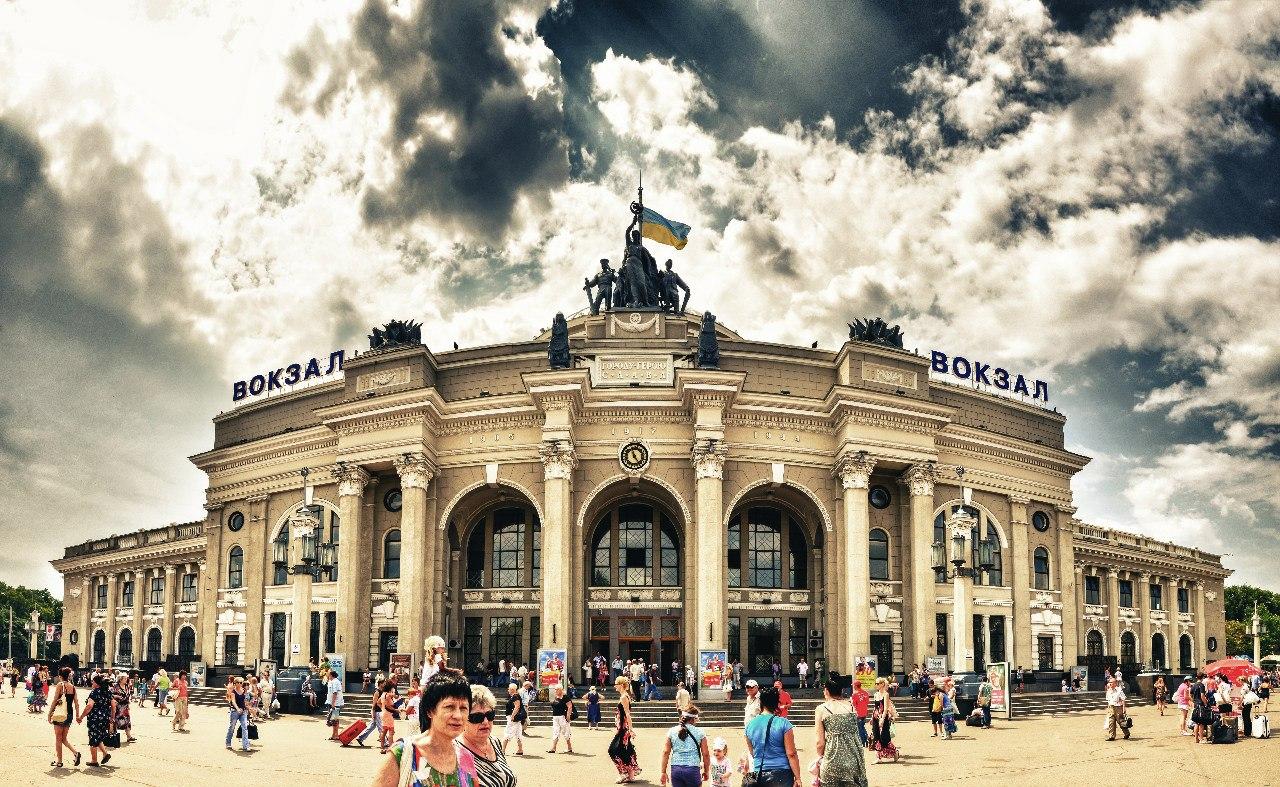 ЖД вокзал Одесса
