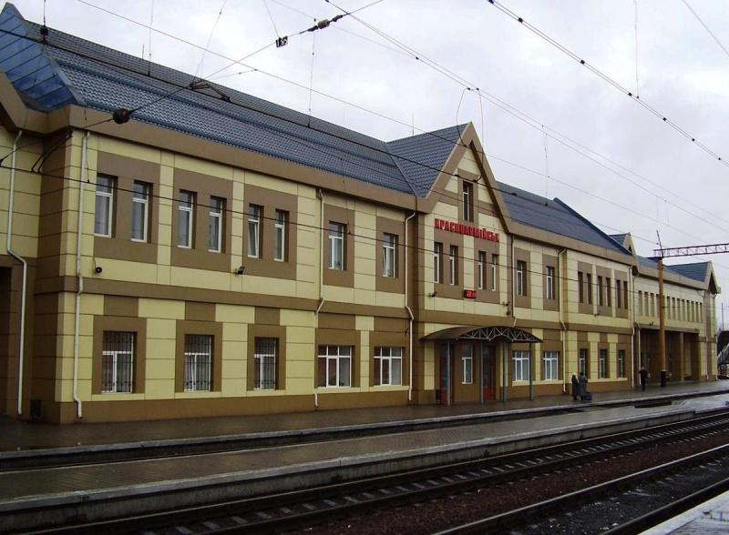 Железнодорожный вокзал Красноармейск