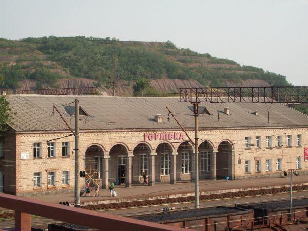Железнодорожный вокзал Горловка