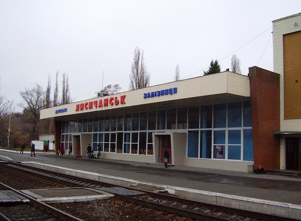 Железнодорожный вокзал Лисичанск