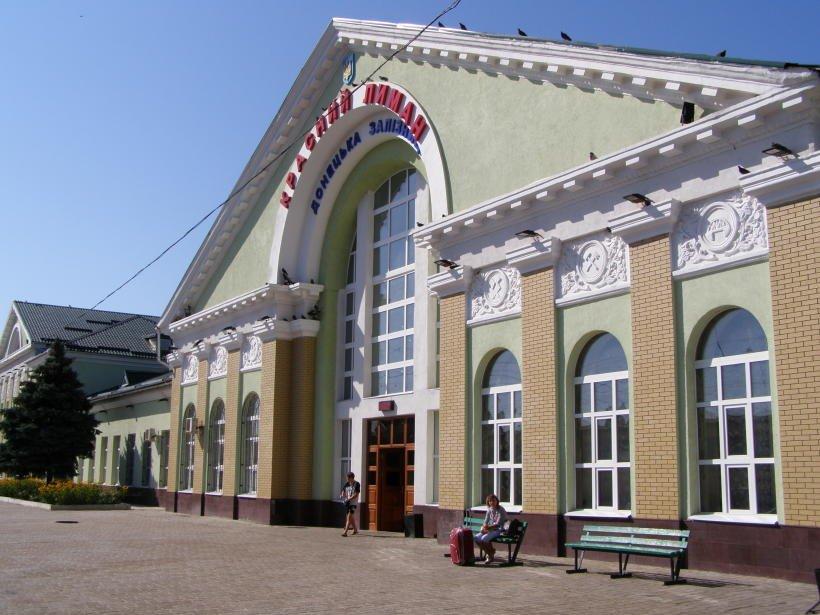 Железнодорожный вокзал Красный Лиман