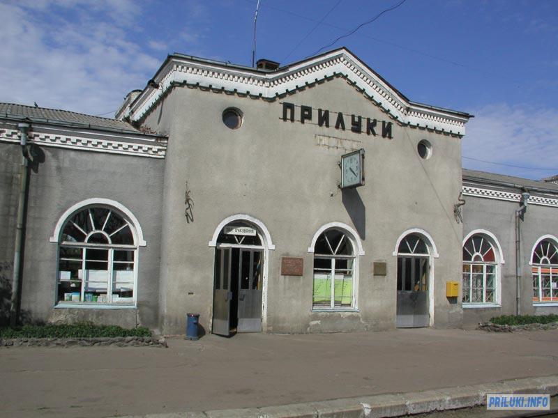 Железнодорожный вокзал Прилуки