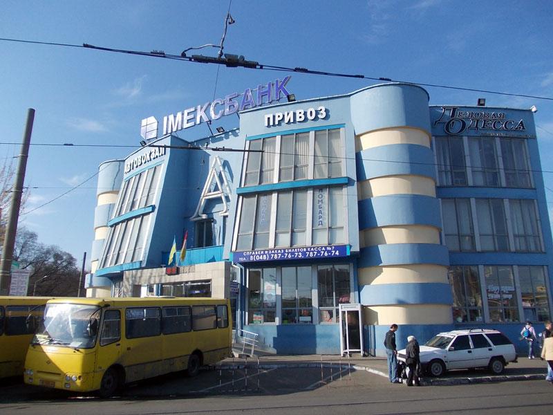 Автостанция Привоз
