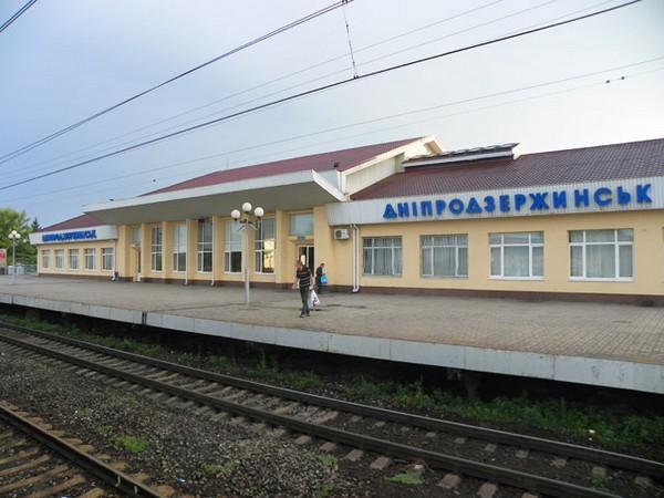 Железнодорожный вокзал Днепродзержинск-Пассажирский