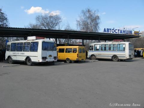 Автостанция Макеевка