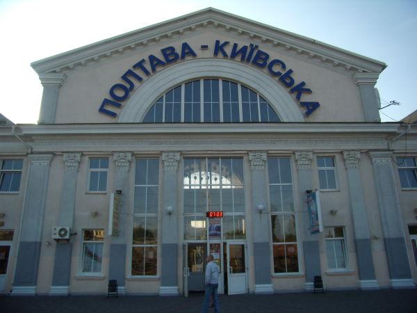 Железнодорожный вокзал Полтава-Киевская
