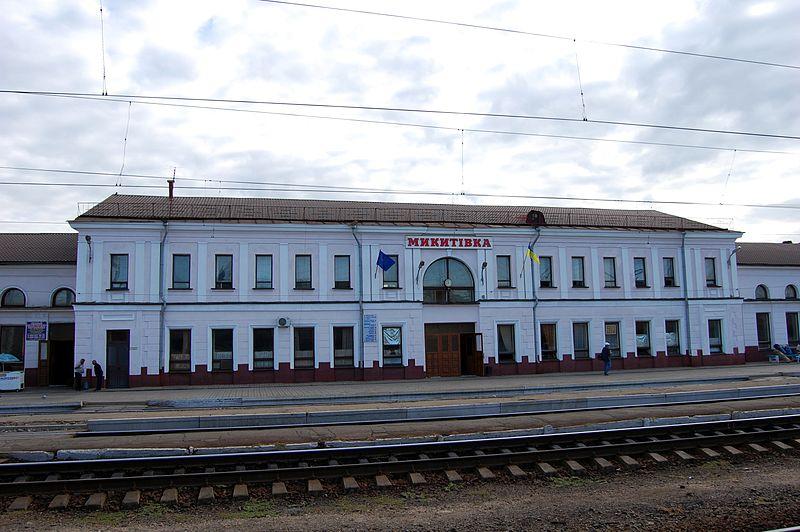 Железнодорожный вокзал Никитовка