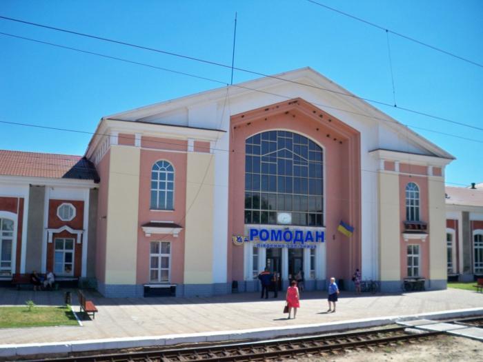 Железнодорожный вокзал Ромодан