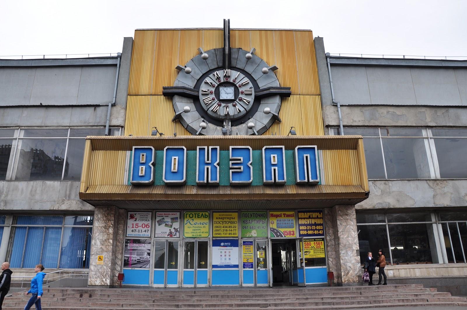 ЖД вокзал Николаев