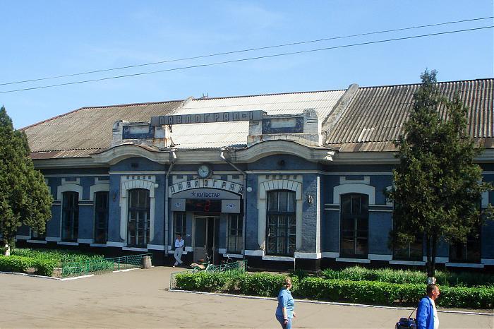 Железнодорожный вокзал Павлоград-1