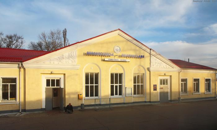 Железнодорожный вокзал Новомосковск
