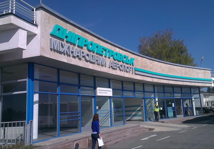 Международный аэропорт Днепропетровск