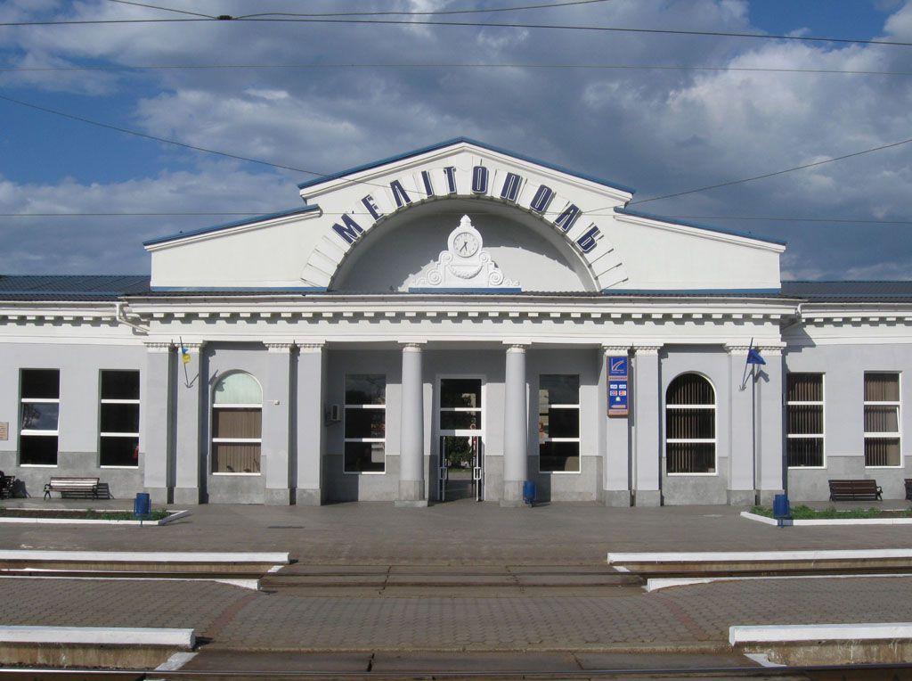 Железнодорожный вокзал Мелитополь