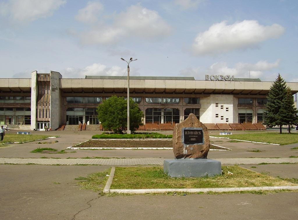Железнодорожный вокзал Иловайск