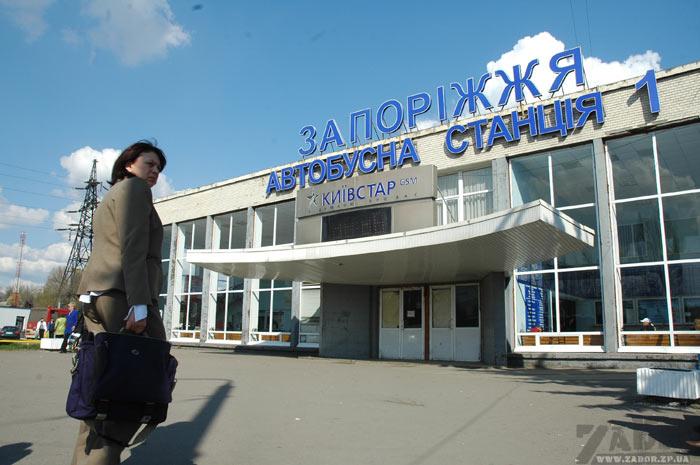 Центральный автовокзал Запорожье