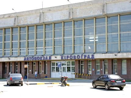 Автовокзал Кировоград