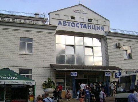 Автовокзал Севастополь