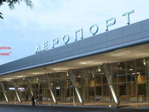 Международный аэропорт Мариуполь