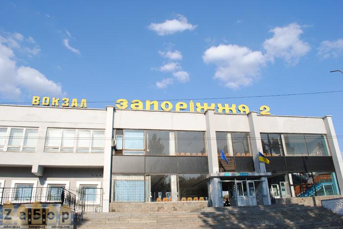 ЖД вокзал Запорожье 2