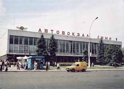 Автовокзал Сумы