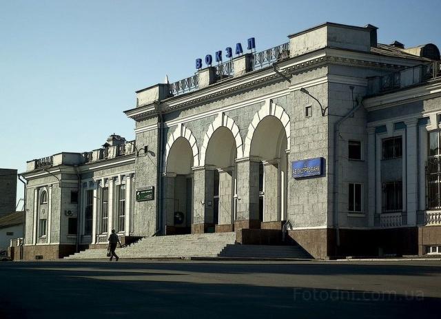 Железнодорожный вокзал Кировоград