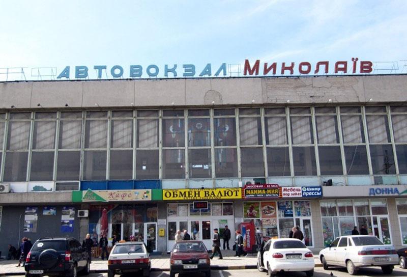 Автовокзал Николаев