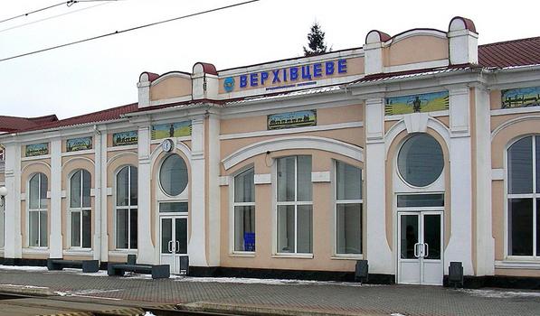 Железнодорожный вокзал Верховцево