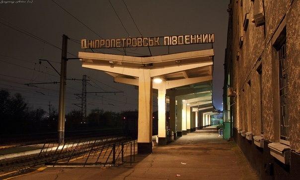 Железнодорожный вокзал Днепропетровск-Южный
